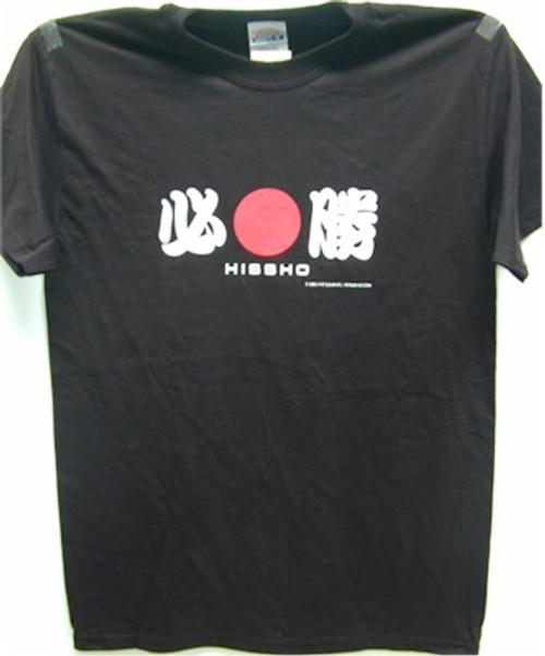 Hissho (Determination to Win) T-Shirt (Black)