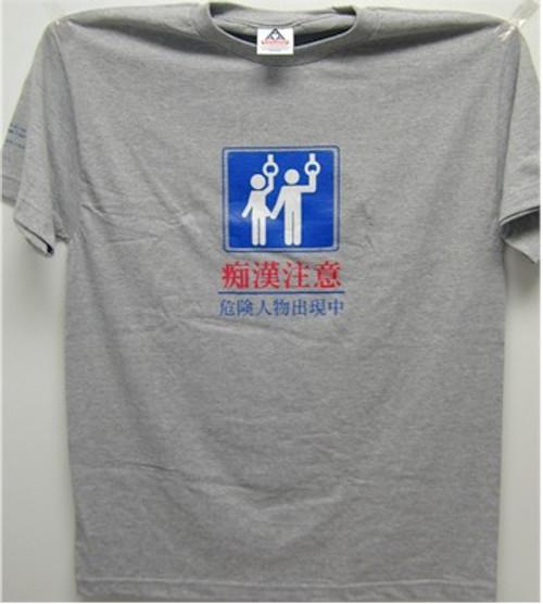 Beware of Perverts T-Shirt (Gray)