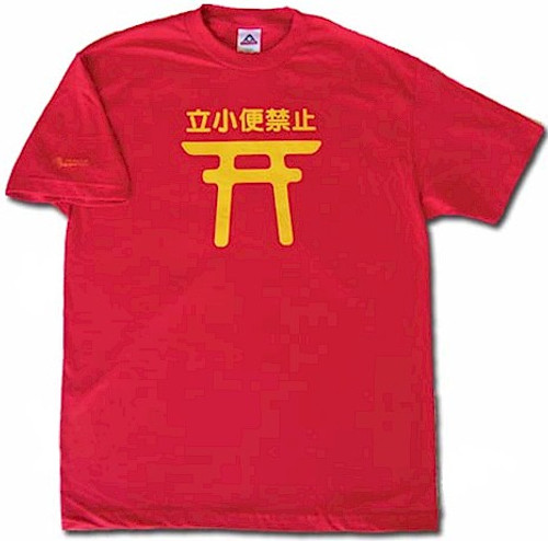Forbidden to Urinate T-Shirt (Red)