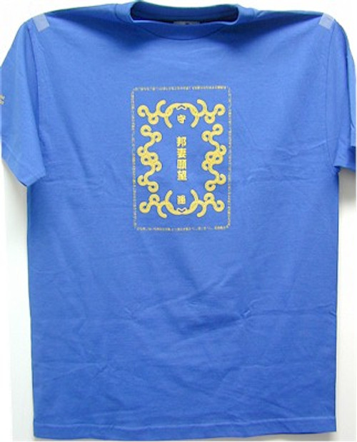 Japanese Good Luck Charm T-Shirt Wife (Blue)