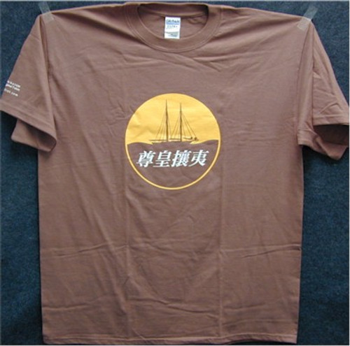 Respect the Emperor T-Shirt (Brown)