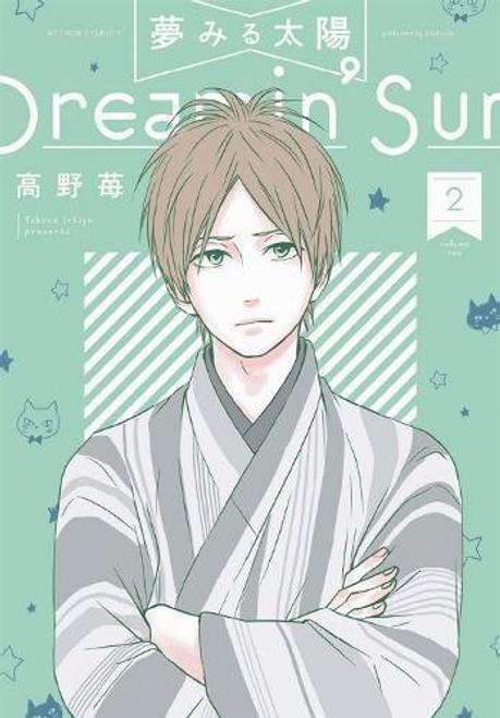 Dreamin' Sun Graphic Novel Vol. 02