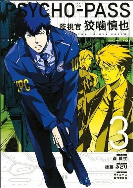PSYCHO-PASS: Inspector Shinya Kogami Graphic Novel 03