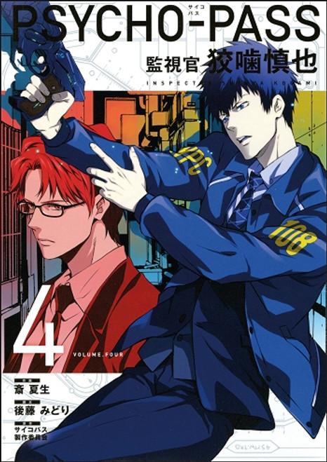 PSYCHO-PASS: Inspector Shinya Kogami Graphic Novel 04