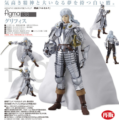Berserk Figma - Griffith White Hawk