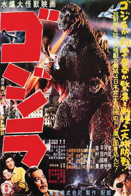 "Godzilla Japan Poster 24"" x 36"""