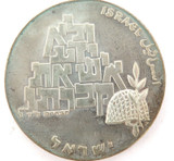 3 x 1969 ISRAEL 10 LIROT SHALOM SILVER COMMEMORATIVE COINS.