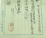 LARGE / UNUSUAL JAPANESE REVENUE ? DOCUMENT WITH 1 SEN STAMP ON RICE PAPER.