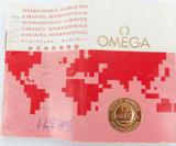 OBSOLETE 1981 OMEGA, AUSTRALIAN INTERNATIONAL GUARANTEE BOOKLET