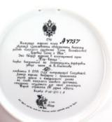 BRADEX RUSSIAN THEME LIMITED EDITION COLLECTORS PLATE + BOX + COA.