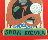 SUPERB c1930s EX LIBRIS 6 COLOUR WOODBLOCK for SHOJI KOZUKA by P M LITCHFIELD.