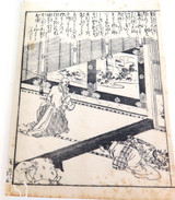 c1850's JAPANESE WOODBLOCK PRINT ON RICE PAPER BY TOYOKUNI