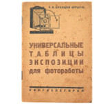 RARE 1930s RUSSIAN CAMERA INSTRUCTIONS BOOKLET.