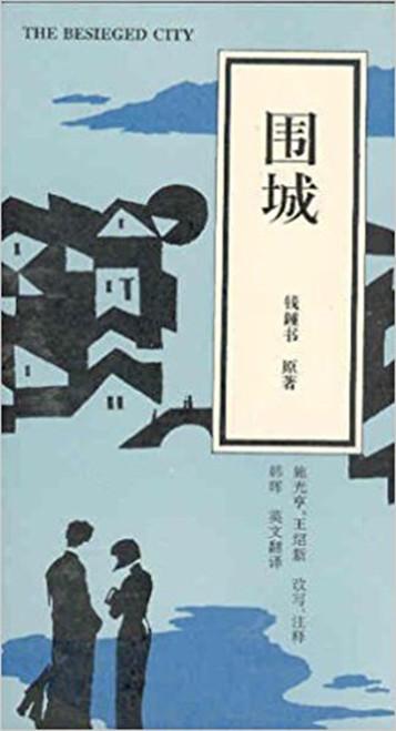 Besieged City Mass Market Paperback – December 1, 1994 by Qian Zhongshu (Author) (9780835126151)
