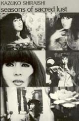 Seasons of Sacred Lust: The Selected Poems of Kazuko Shiraishi