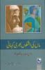 Maa Ki Ashkoon Bhari Kahani ( Urdu Language )