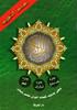 Tajweed Qur'an (Juz Amma, Juz Tabarak, Juz Qad Same'a  3 Parts Of Quran) (Arabic Edition)