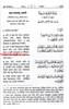 Quran in Bengali Language ( Arabic To Bengali Translation With Tafseer) Bangla Quran , Bangali Quran