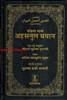 Quran in Marathi Language(Mukhtasar Tafsir Ahsnul Bayan) Arabic To Marathi Translation