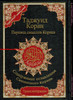 Tajweed Qur'an (Whole Qur'an, With Russian Translation and Transliteration)