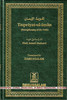 Taqwiyat-ul-Iman: Strengthening of the Faith