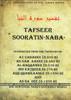 Tafseer Sooratin Naba