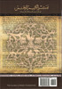Tafsir As Sadi Volume 1 By Shaikh Abd Ar-Rahman B. Nasir As Sadi