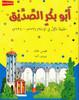 Abu Bakr Siddiq : First Caliph Of islam (Arabic Language),9789341791973,