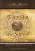 Tafsir As Sadi Volume 2 By Shaikh Abd Ar-Rahman B. Nasir As Sadi