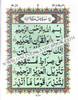 Sura Yaseen Large Size ( Extra Large Words) Persian ,Pakistani ,Indian Script, Ref 326