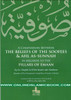 A Comparison Between The Beliefs of The Soofees & Ahl Sunnah in Regards to Pillars of Emaan