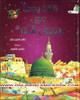 365 Prophet Muhammad Stories (Arabic)