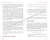 Explanation of Riyad-us-Saliheen  Vol 3 & 4, Sharh Riyad-us-Saliheen