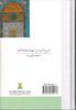 Explanation of Important Lessons (for every Muslim) By Muhammad bin 'Ali Al-Arfaj