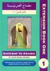 Gateway To Arabic Extension Book 1