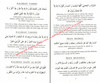 Daily Dua (English-Arabic) Supplications, Dua Supplications