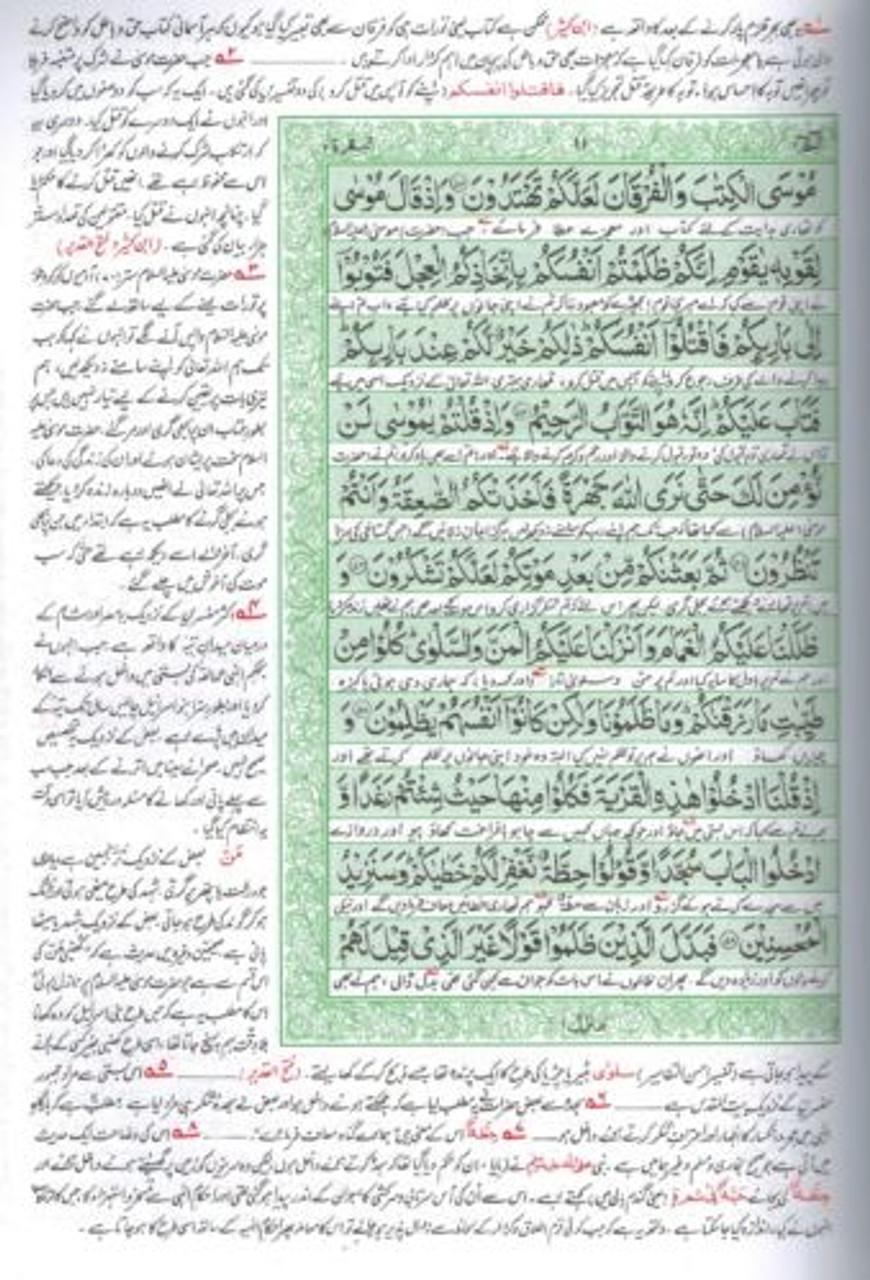 Ul hindi pdf bayan ahsan