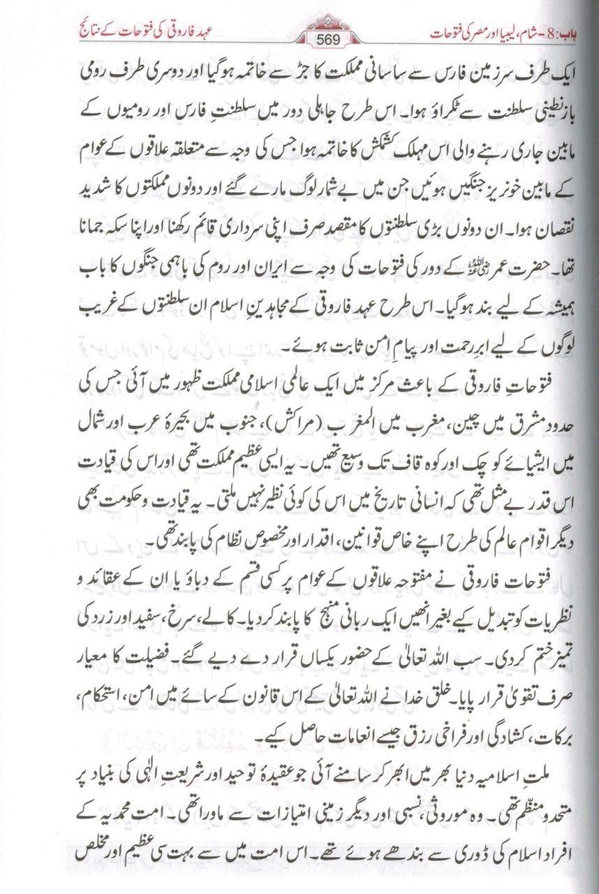 Hazrat Umar Farooq Urdu Pdf