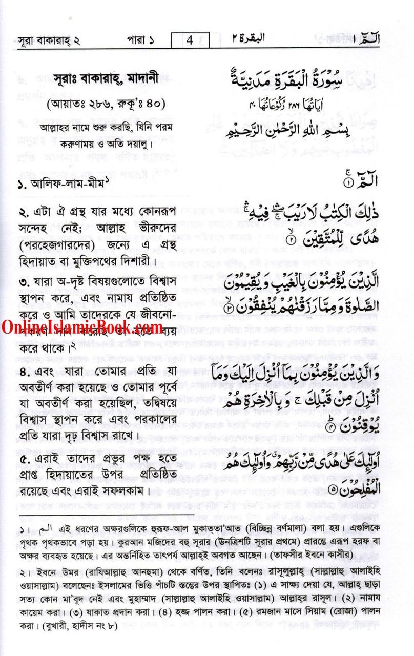 Pdf al bangla quran only translation