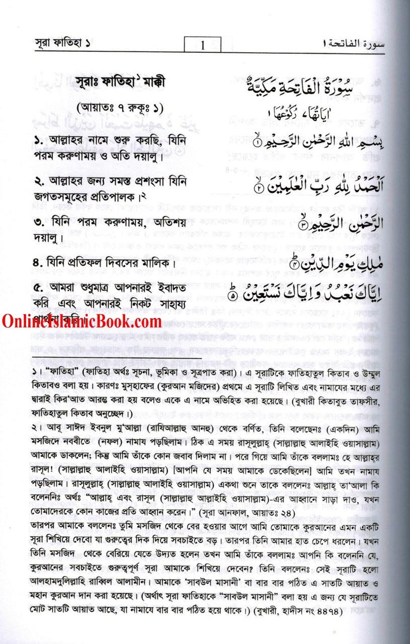Quran only pdf al bangla translation