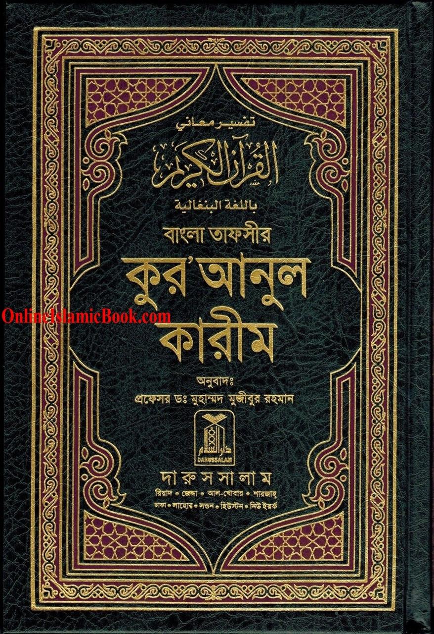 Quran Book In Arabic
