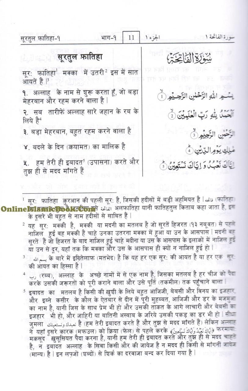 Quran Sharif Book In Hindi Pdf