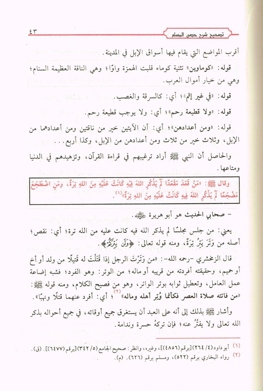 Hindi hisnul pdf muslim