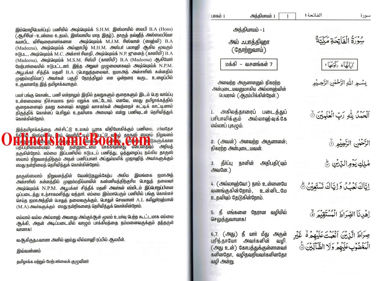Quran Letters In Tamil - Gambar Islami