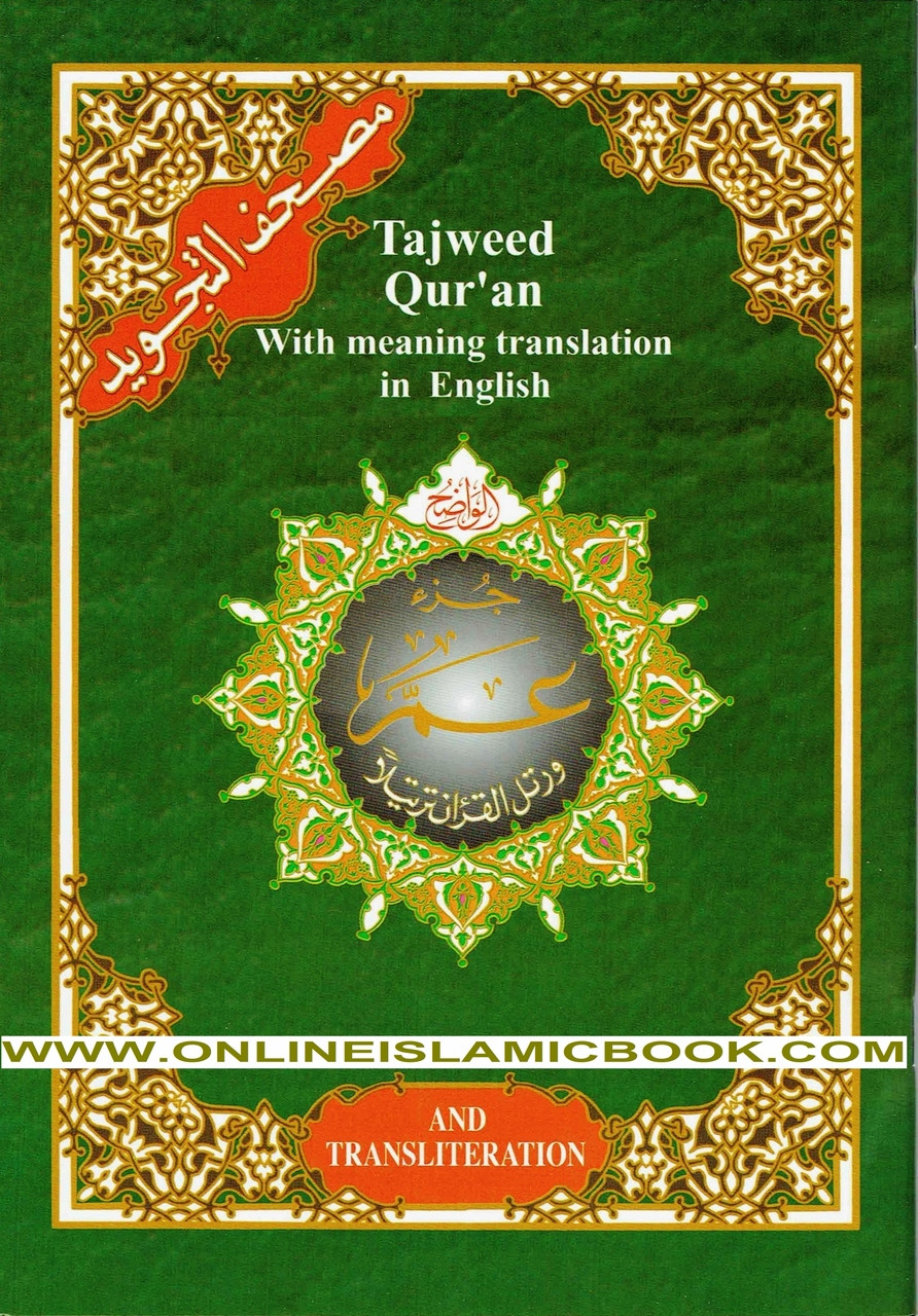 Juz Amma (Part 30 only) Tajweed Quran Arabic and English with Roman  Transliteration