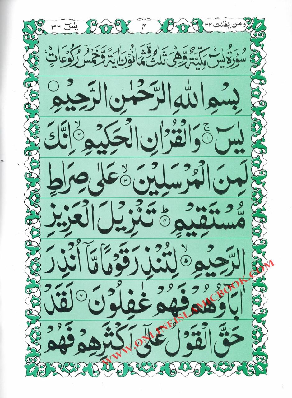 Quran Ebook In Hindi