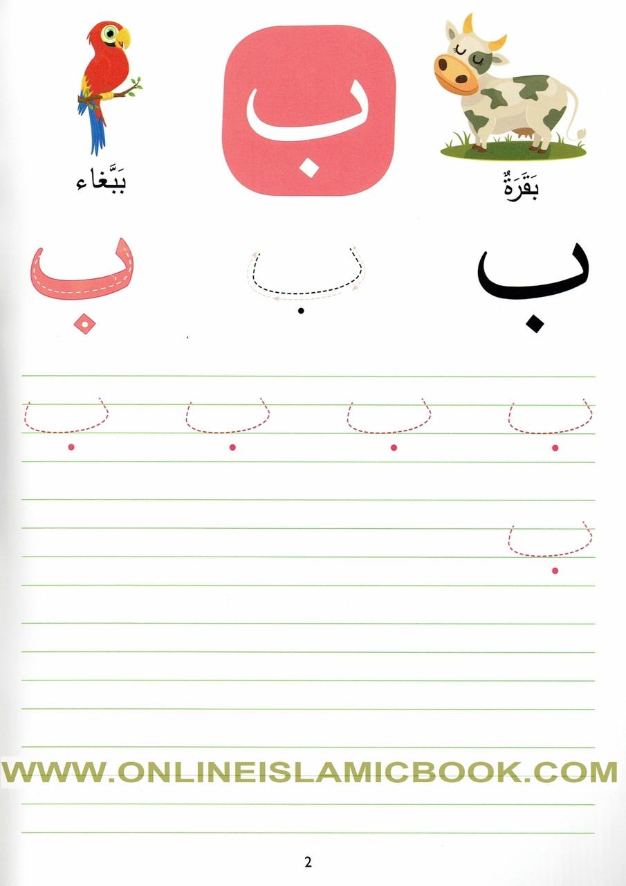 wipe clean arabic alphabet