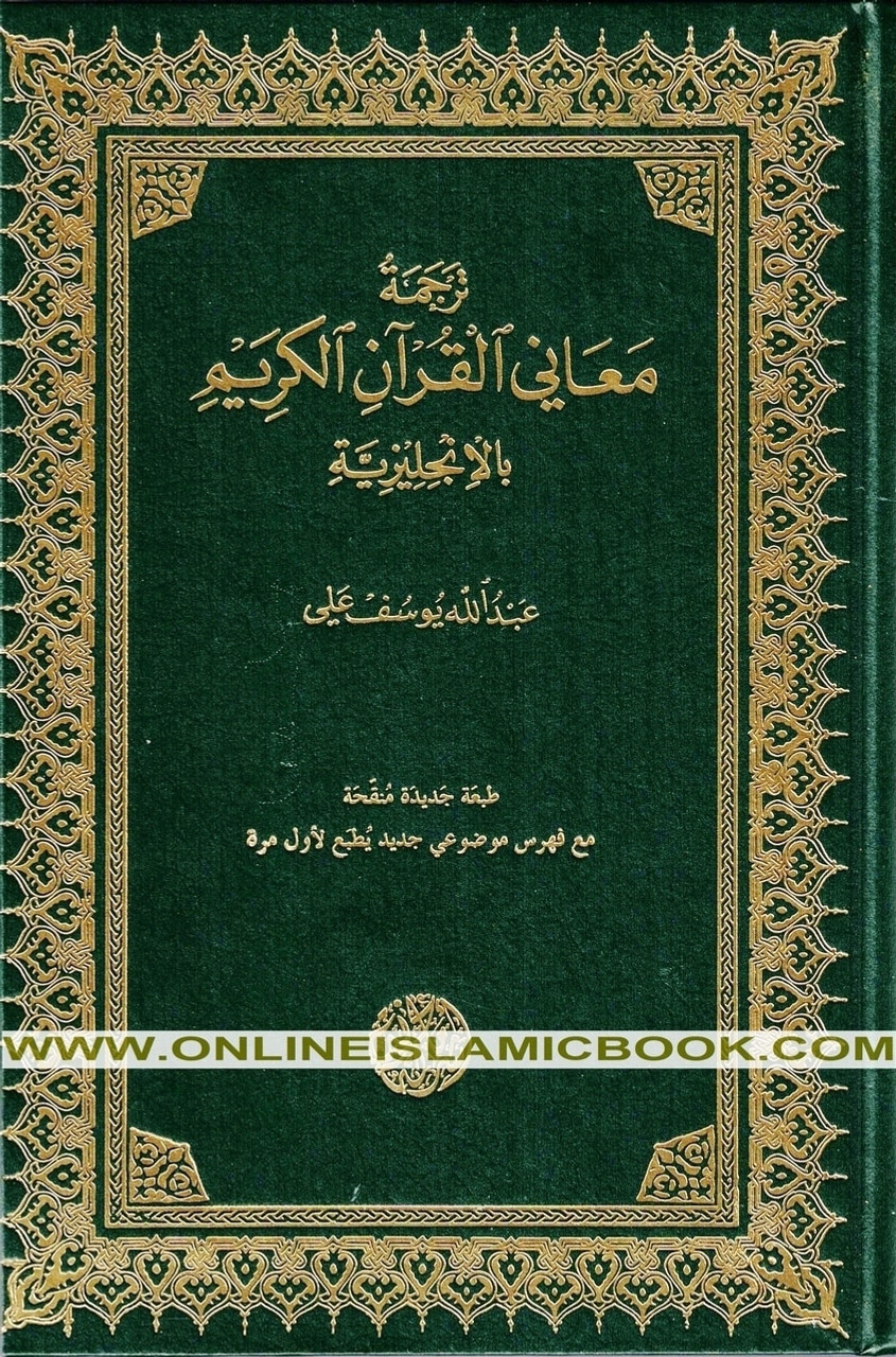 The Meaning of The Holy Qur'an by Abdullah Yusuf Ali, New Edition With  Revised Translation, Commentary And Newly Compiled Comprehensive Index
