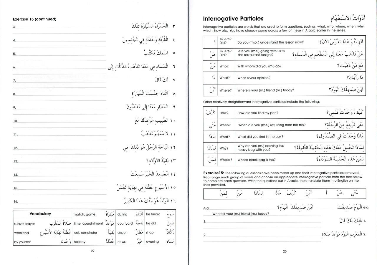 Whose In Arabic