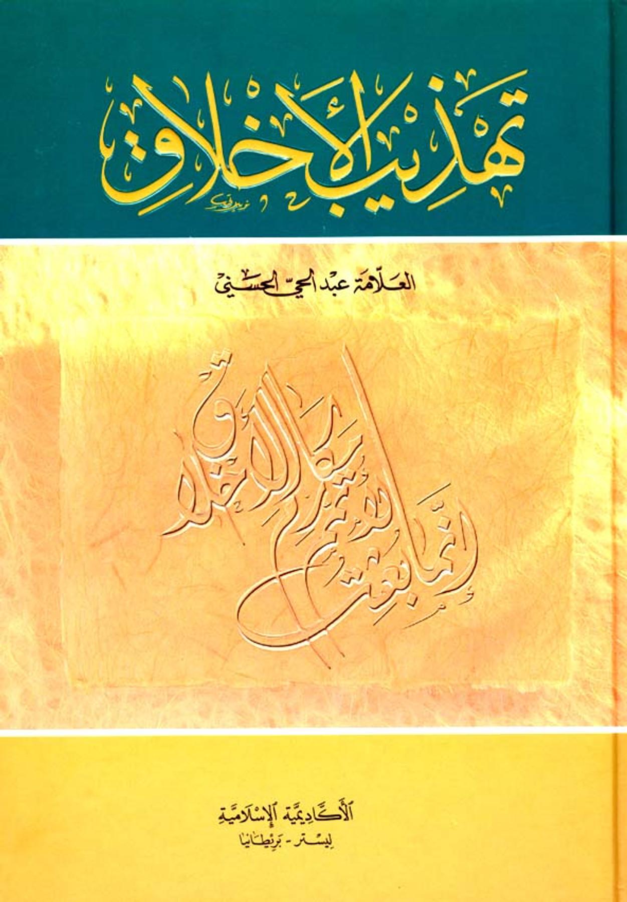 Tahdhib al Akhlaq ( Arabic ) A hadith guide to personal and social conducts ( Tahzib )